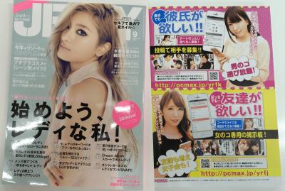 PCMAX女性雑誌①