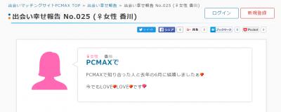 PCMAX結婚報告