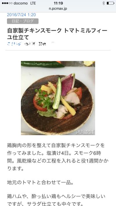 pcmax日記料理③