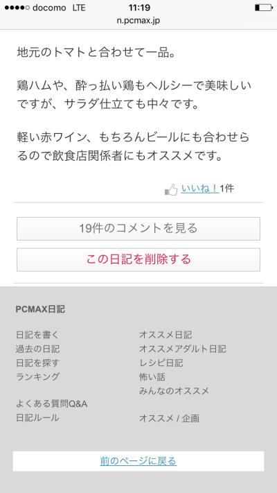 pcmax日記料理②