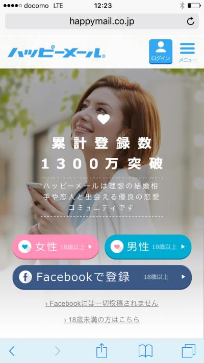 ハッピーメールアプリトップページ