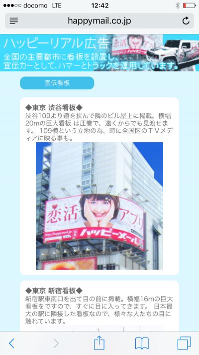 ハッピーメール広告①