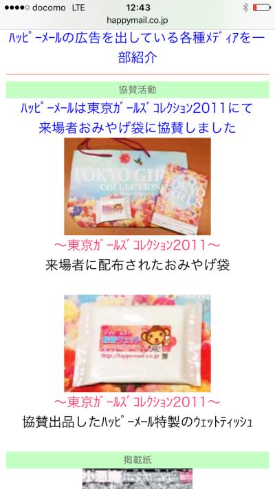 ハッピーメール広告②