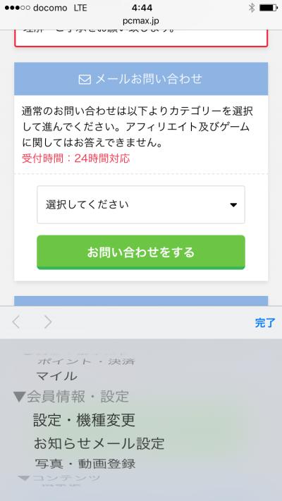 PCMAXサポート②