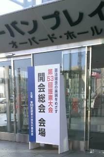 第58回護憲集会富山抗議1