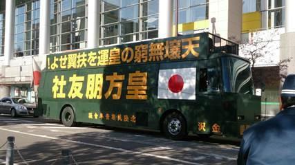 第58回護憲集会富山抗議4