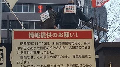 日教組新潟抗議8