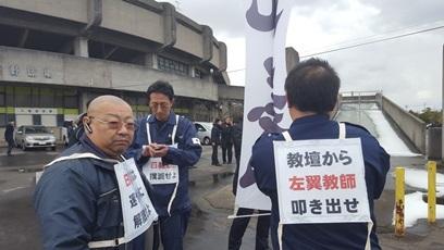 日教組新潟抗議12