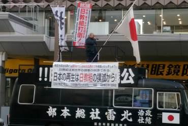 日教組新潟抗議18