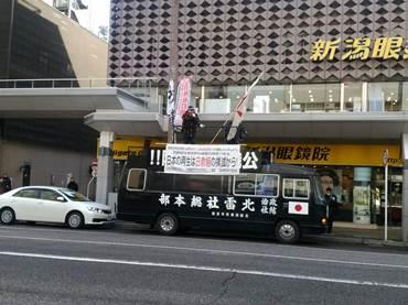 日教組新潟抗議22
