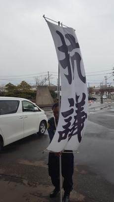日教組新潟抗議23