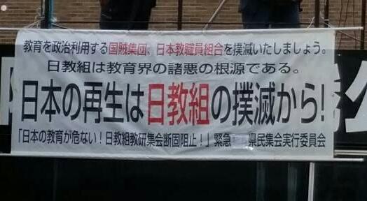 日教組新潟抗議24