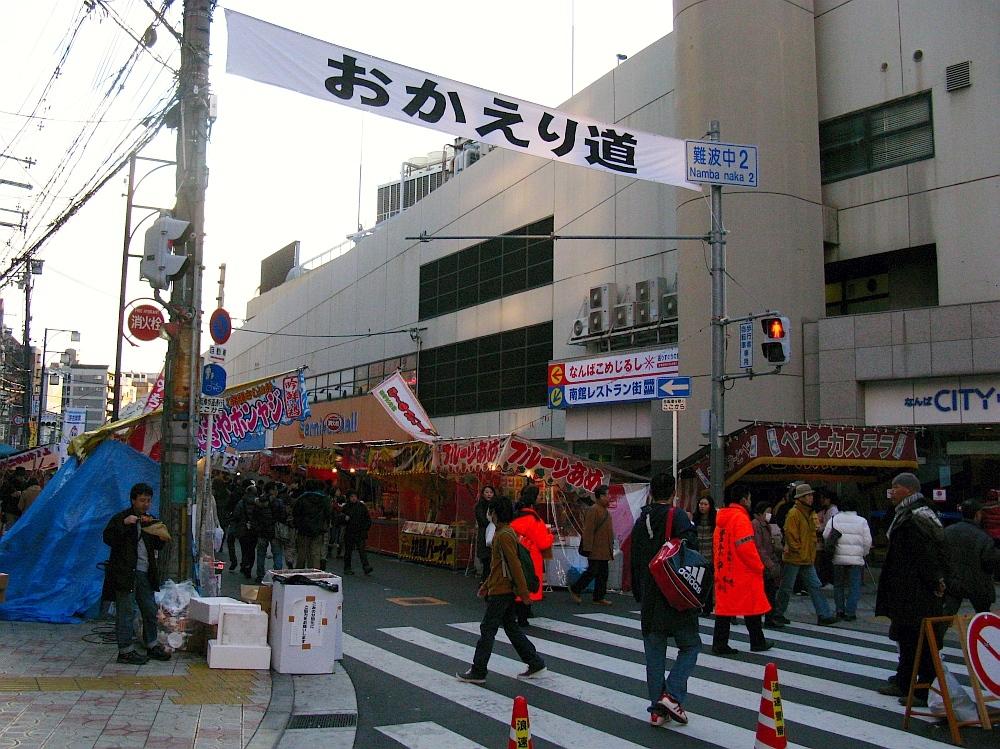 2013-01-11今宮戎 A (1)