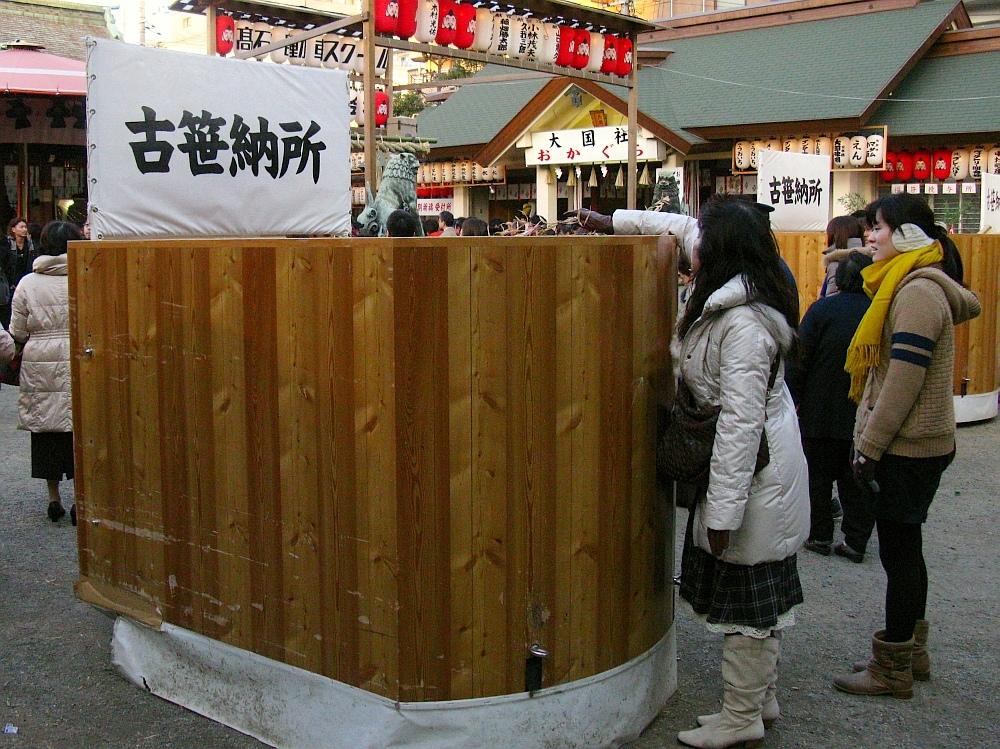 2013-01-11今宮戎 B (43)