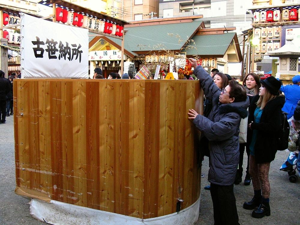 2013-01-11今宮戎 B (42)