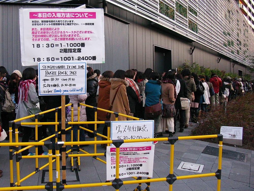 2013-01-11今宮戎 B (66)