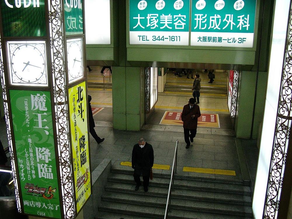 2013_02_28 C 梅田 (6)