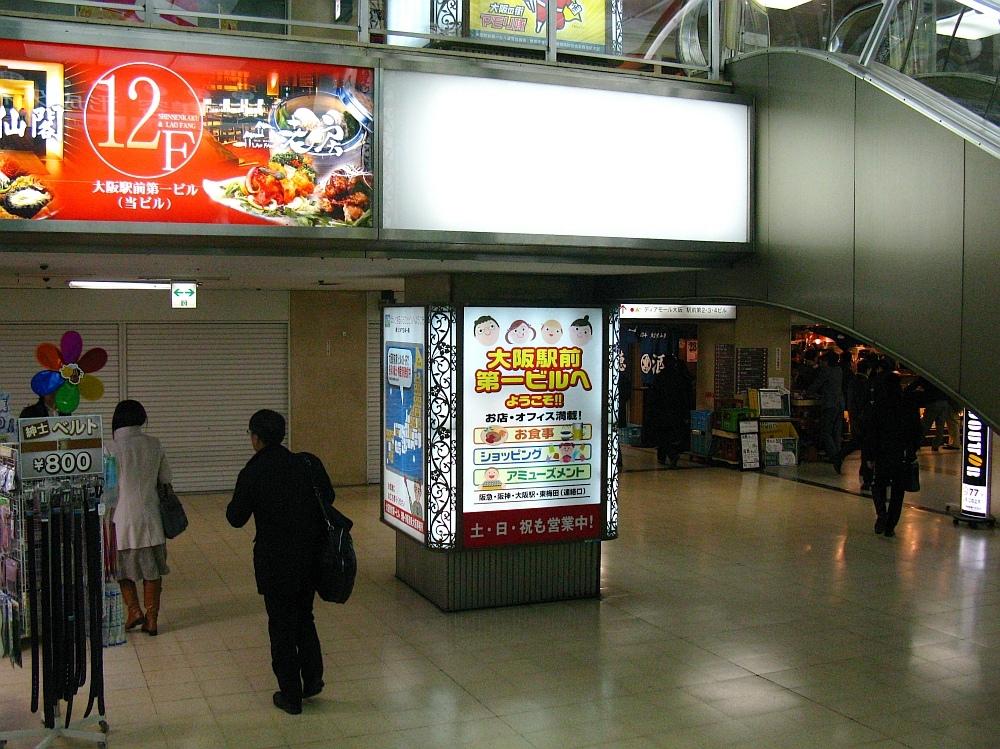 2013_02_28 C 梅田 (7)