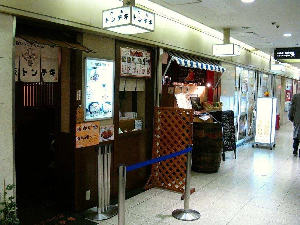 2013_02_28 C 梅田 (30)