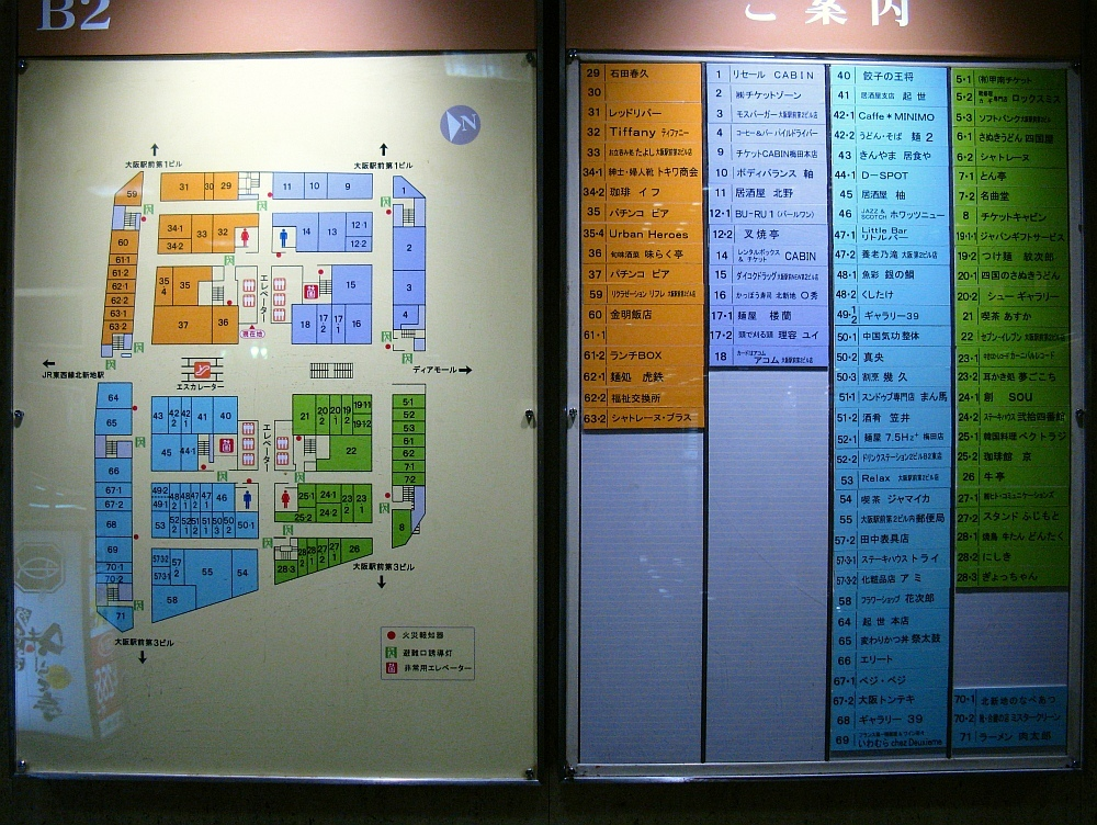 2013_02_28 C 梅田 (32)