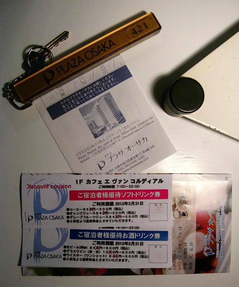 2013-03-13□大阪十三:プラザオーサカ (11)