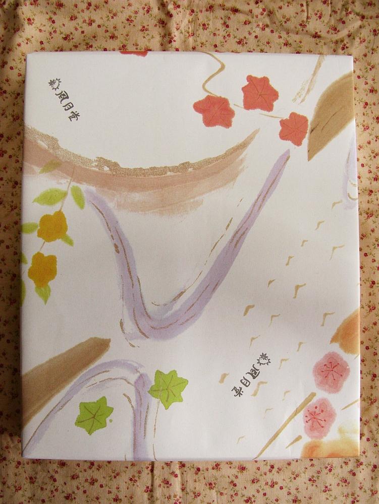 2016_09_19安芸阿賀:風月堂 (1)