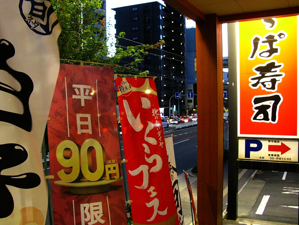 2016_12_10白壁:かっぱ寿司002