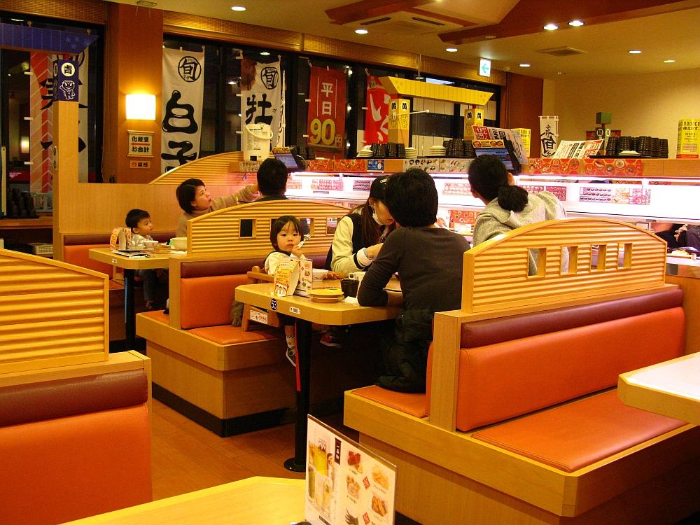 2016_12_10白壁:かっぱ寿司003