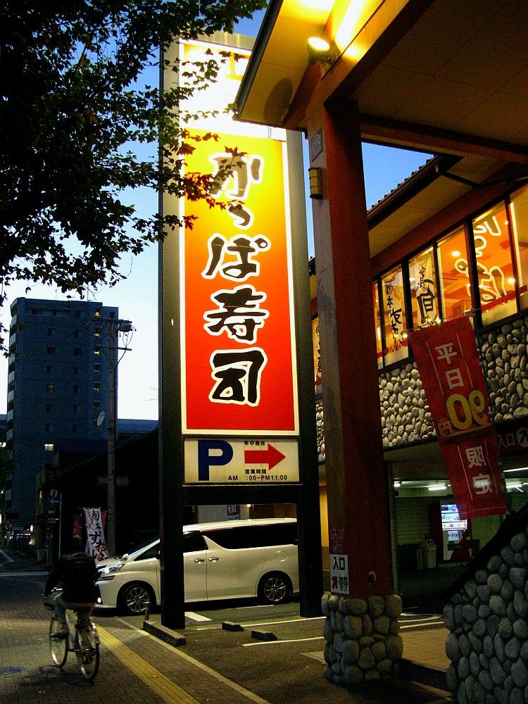 2016_12_10白壁:かっぱ寿司001