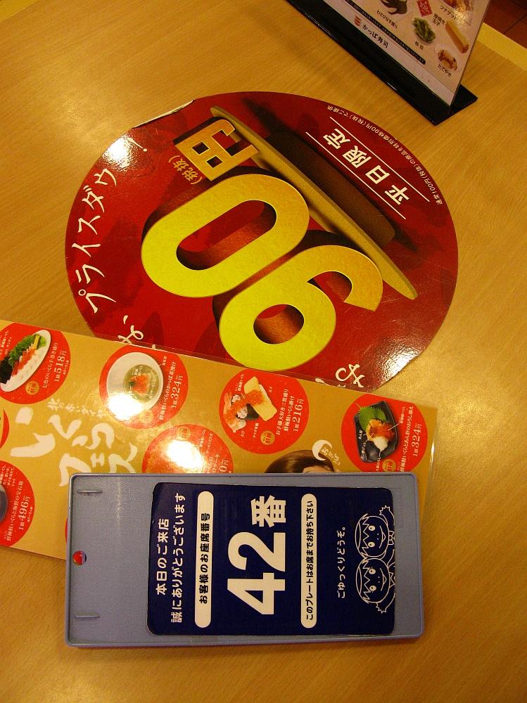 2016_12_10白壁:かっぱ寿司007
