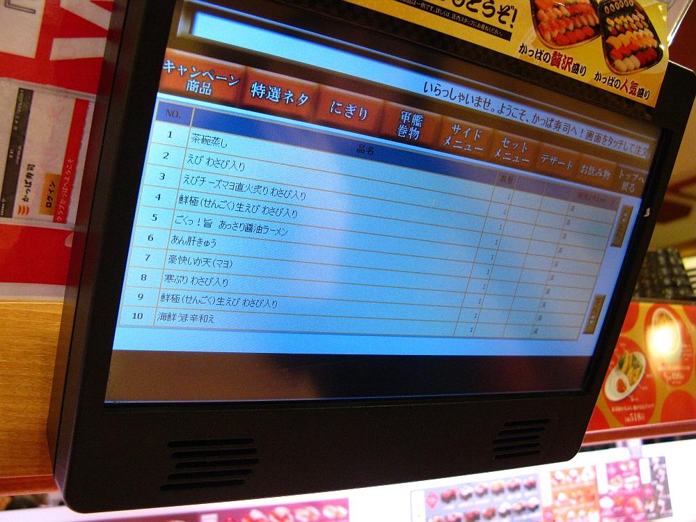2016_12_10白壁:かっぱ寿司029