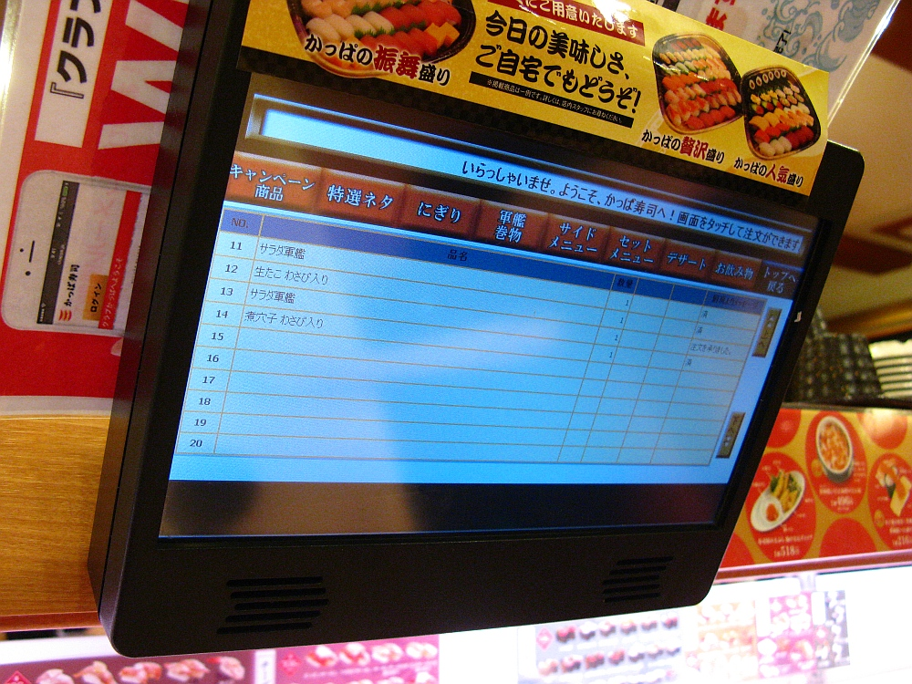 2016_12_10白壁:かっぱ寿司030