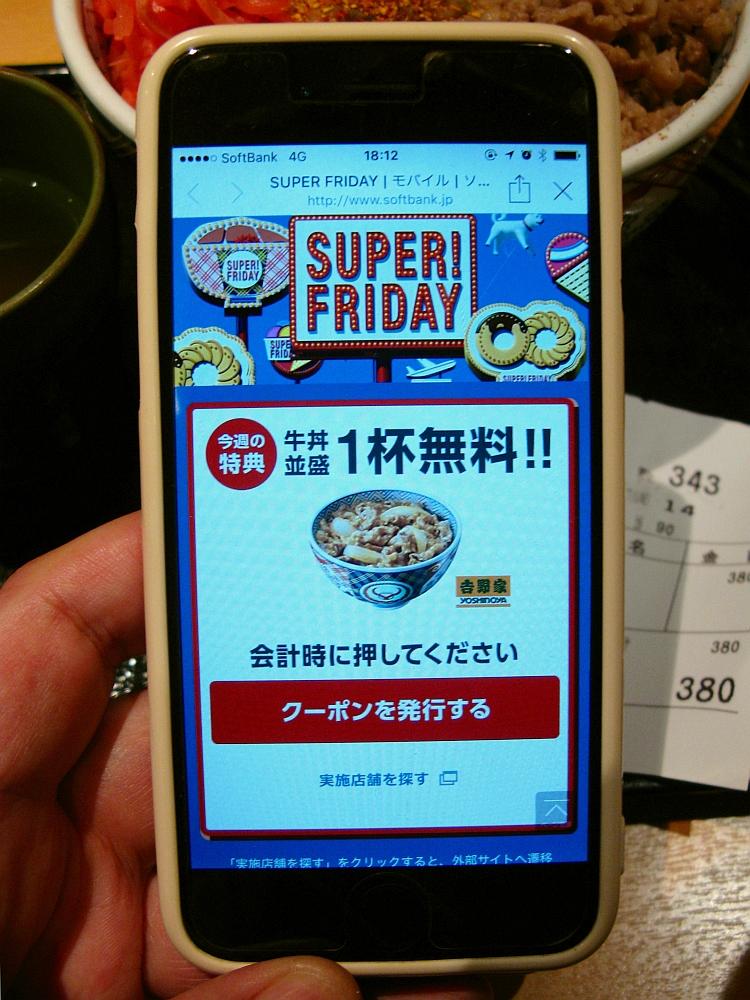 2016_10_14千種:吉野家ソフトバンク無料 (7)