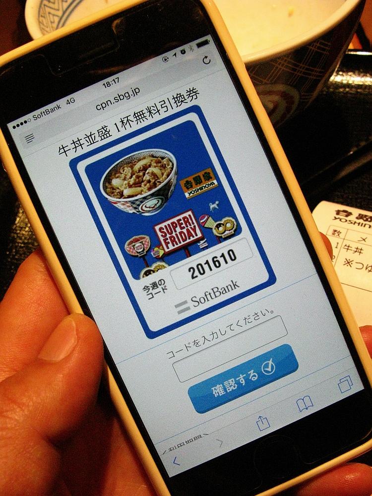 2016_10_21千種:吉野家ソフトバンク無料- (14)