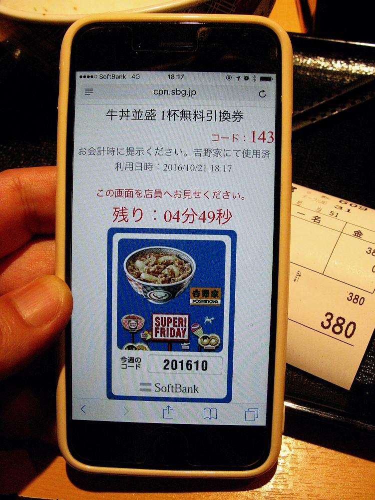 2016_10_21千種:吉野家ソフトバンク無料- (15)