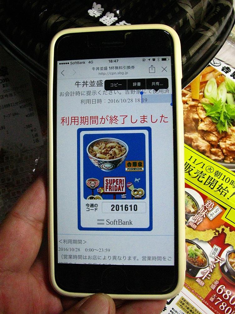 2016_10_28千種:吉野家ソフトバンクSUPER FRIDAY (3)