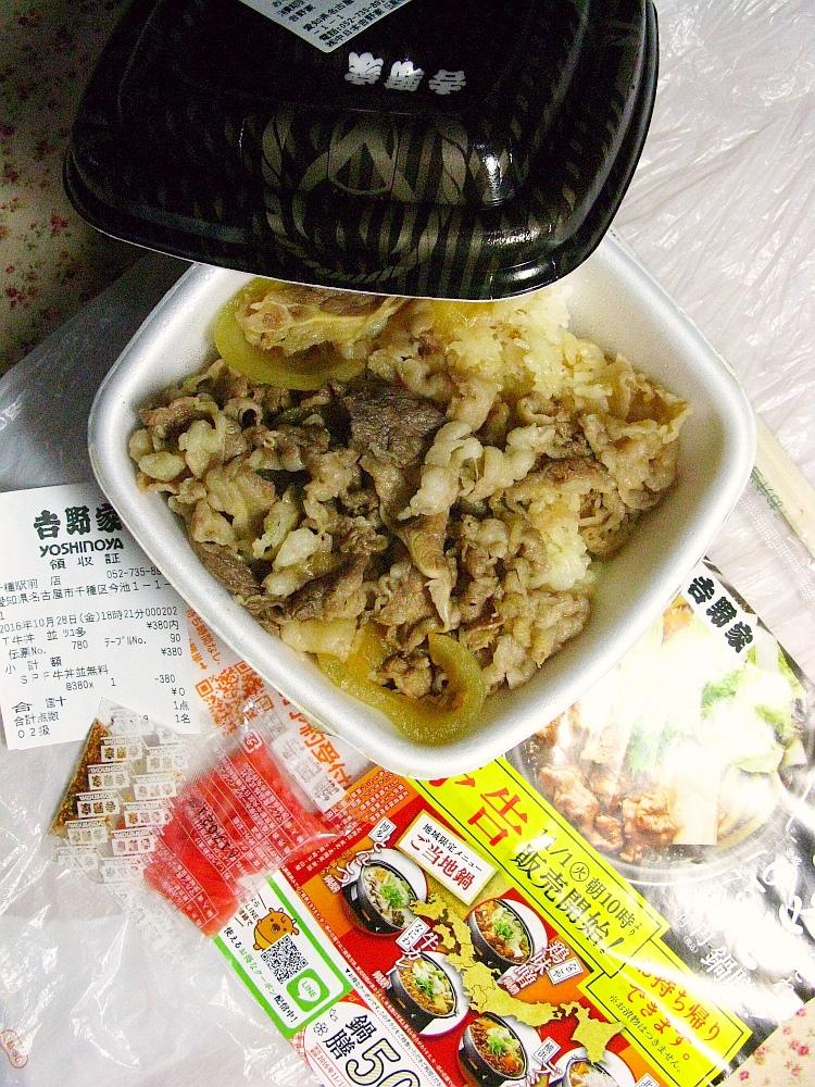 2016_10_28千種:吉野家ソフトバンクSUPER FRIDAY (4)
