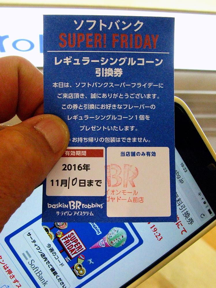 2016_11_04ナゴヤドームイオン:サーティワンアイス ソフトバンクSUPER FRIDAY (9)