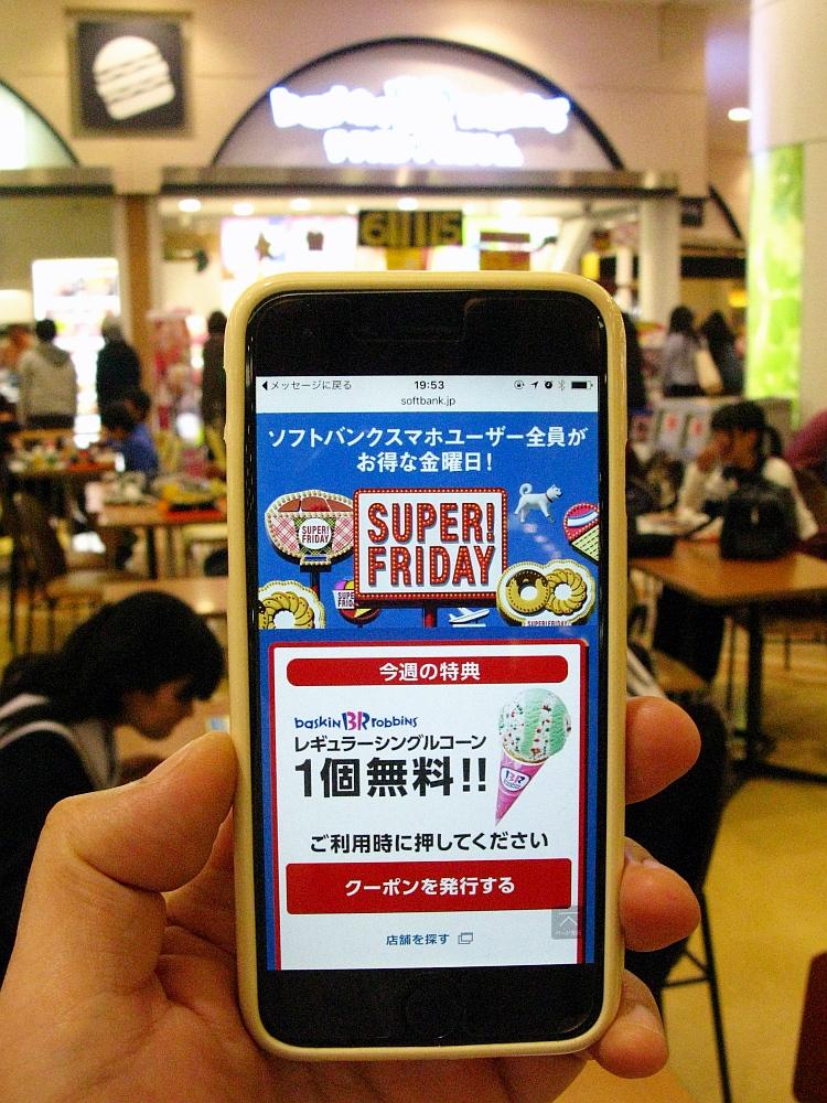 2016_11_11ナゴヤドームイオン:サーティワンアイス ソフトバンクSUPER FRIDAY (5)