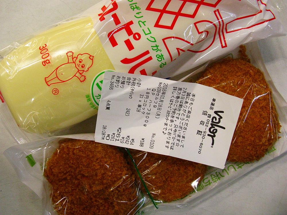 2016_01_18車道:バロー18円コロッケ (1)