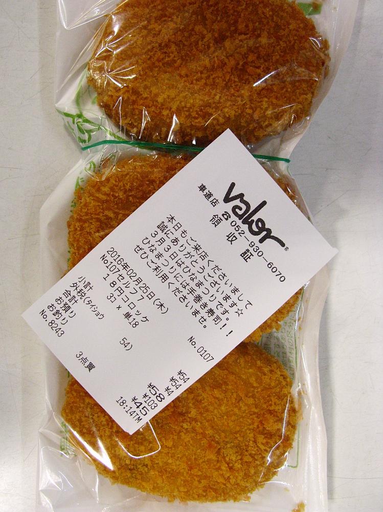 2016_02_25車道:バロー18円コロッケ (1)