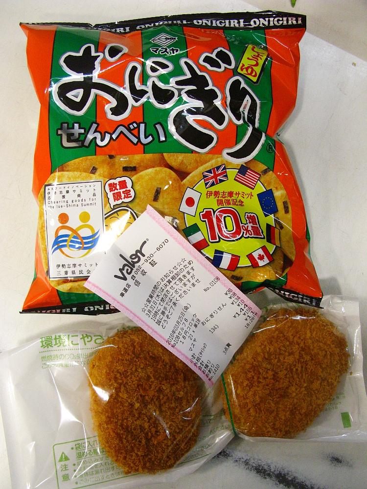 2016_03_25:バロー18円コロッケ