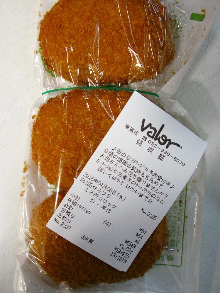 2016_04_06車道:バロー18円コロッケ (1)