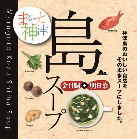 島スープ表紙