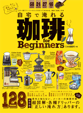 coffee4beginners2017268.jpg