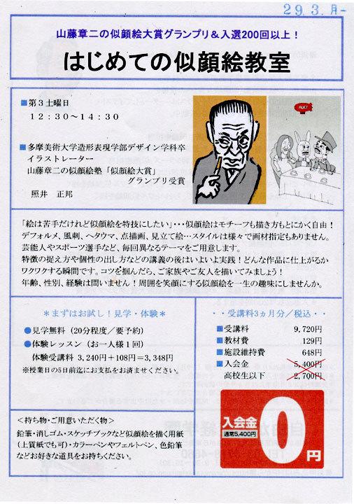 産経チラシ170122-1