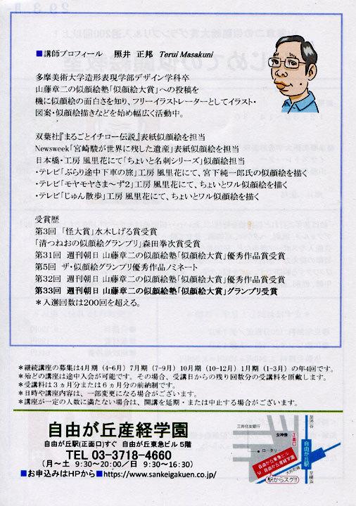 産経チラシ170122-2