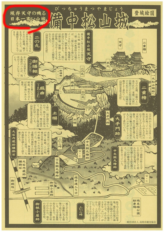 1609備中松山城