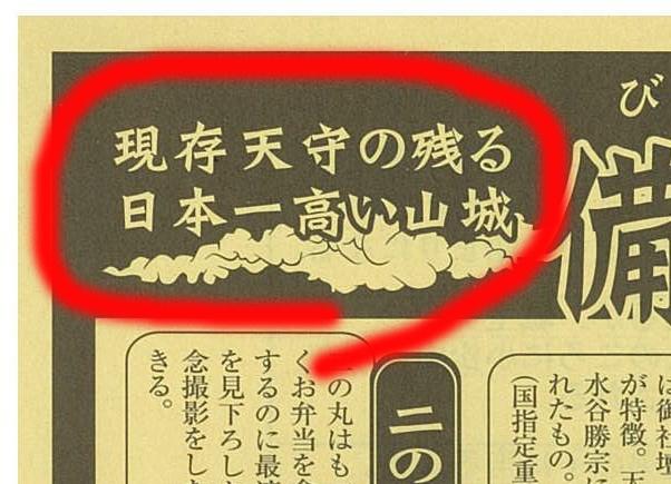 1609備中松山城02
