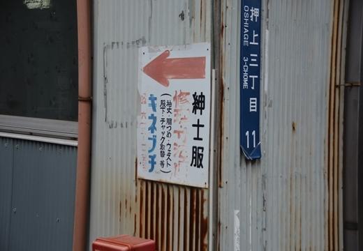 161115-153559-押上・京島20161115 (149)_R
